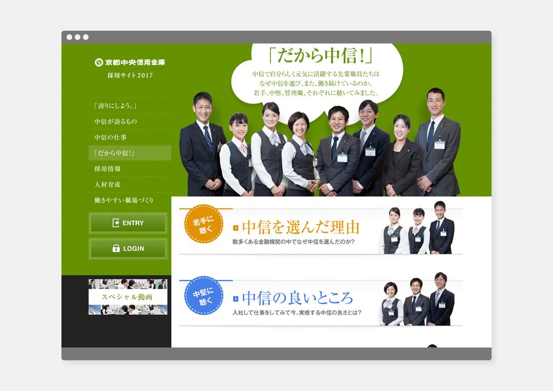 chushin_3