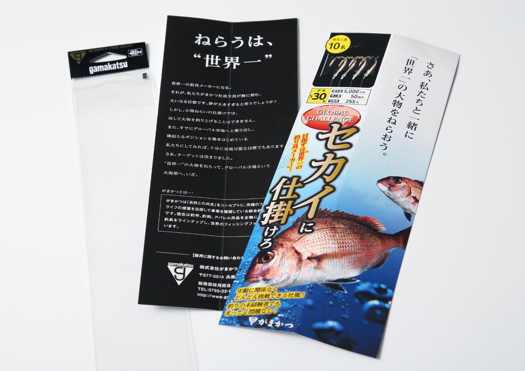 gamakatsu_1_025a1794